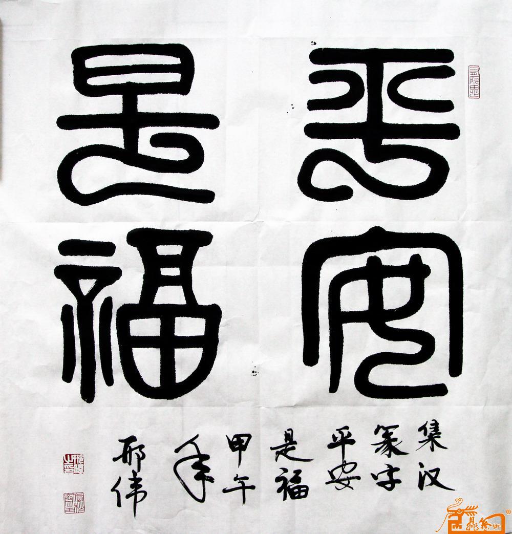 邢伟-汉篆书平安是福-淘宝-名人字画-中国书画服务,,.